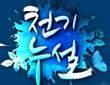천기누설 스페셜 988회
