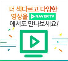 교양 특집 프로그램 광고 배너