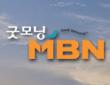 굿모닝 MBN