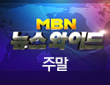 MBN 뉴스와이드 1부