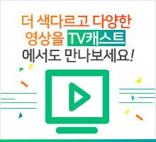 코미디 청백전 사이다 광고 배너