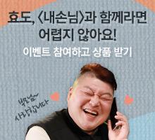 내 손안의 부모님 내손님 홍보 배너