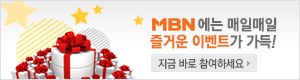 MBN에는 매일매일 즐거운 이벤트가 가득! 지금바로 참여하세요