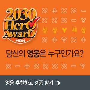 2030 Hero AwarD 당신의 영웅은 누구인가요? 영웅 추천하고 경품 받기