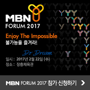MBN Y FORUM 2017  조기 등록 오픈 Enjoy the impossible 불가능을 즐겨라
