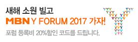 [MBN Y FORUM 2017] 새해 소원 빌고, MBN Y 포럼 2017 가자!