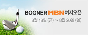 BOGNER MBN 여자오픈2017