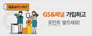GS&패널 가입하고 포인트 쌓으세요