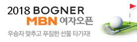 ´2018 BOGNER MBN 여자오픈´ 우승자 맞히기 이벤트
