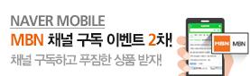 네이버 모바일 MBN 채널 구독 이벤트 2차