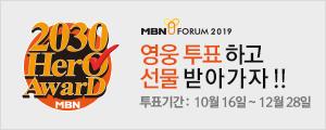 2019 MBN Y포럼 영웅투표이벤트