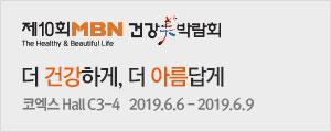제10회 MBN건강美박람회