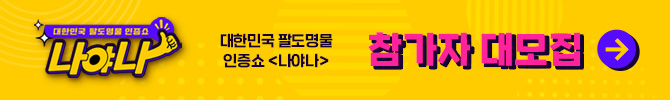 나야나 참가 신청 페이지