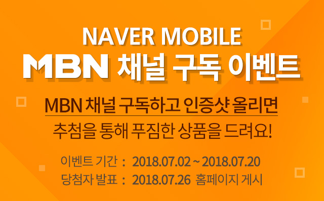 NAVER MOBILE MBN 채널 구독 이벤트