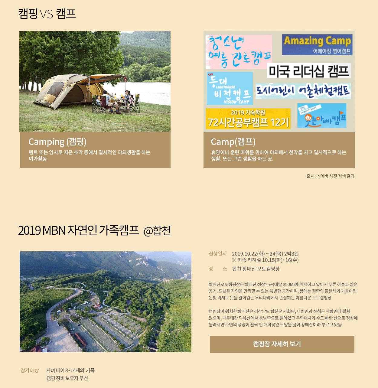 2019 MBN 자연인 가족캠프   @합천