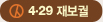 4.29재보궐