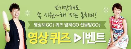 동치미 영상 퀴즈 EVENT!