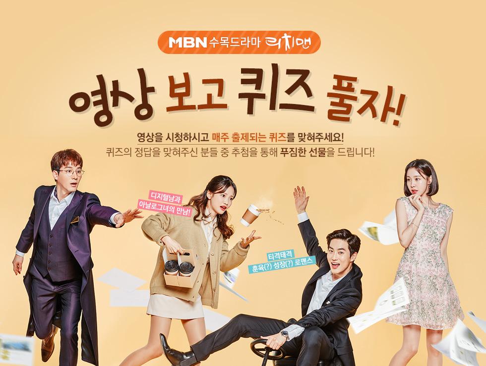 MBN 수목드라마 리치맨 영상 보고 퀴즈 풀자!