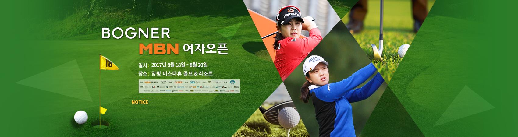 BOGNER MBN 여자오픈 일시 : 2017년 8월 18일 ~ 8월 20일, 장소 : 양평 더스타휴 골프 & 리조트
