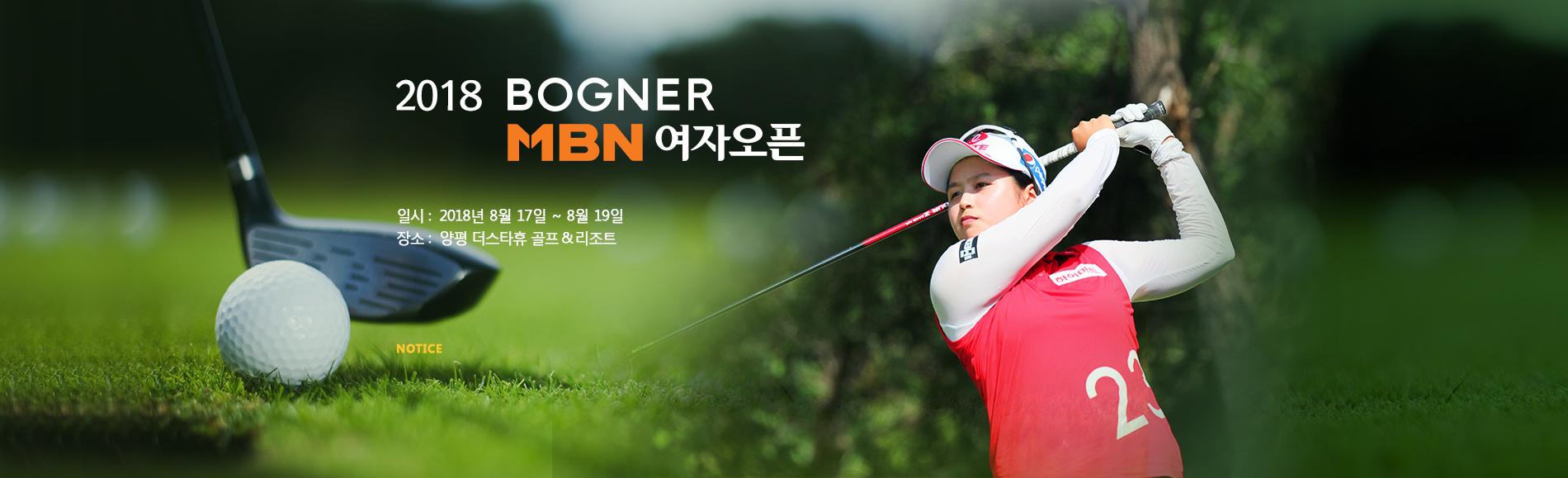 BOGNER MBN 여자오픈 일시 : 2018년 8월 17일 ~ 8월 19일, 장소 : 양평 더스타휴 골프 & 리조트