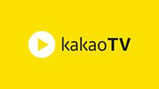 카카오 TV