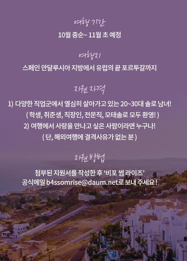 첨부된 지원서를 작성한 후 '비포 썸 라이즈' 공식메일 b4ssomrise@daum.net로 보내 주세요!