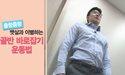 출렁출렁~ 뱃살 빼주는 &#039골반 바로잡기 운동&#039!