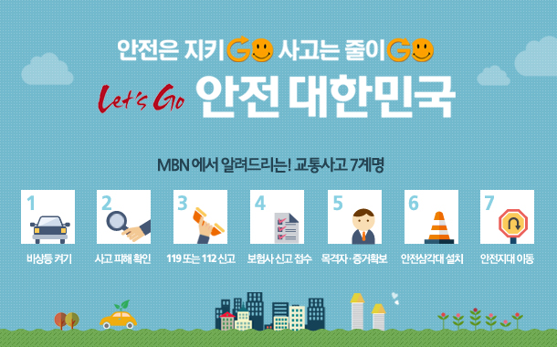 http://www.mbn.co.kr/pages/event/safekorea/main.mbn