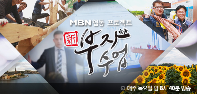 http://www.mbn.co.kr/pages/vod/programMain.php?progCode=698