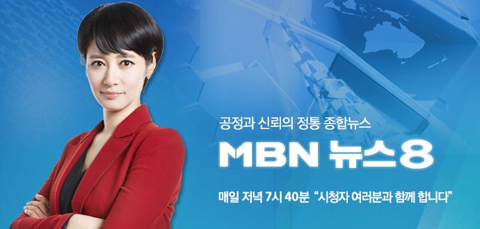 MBN뉴스8 바로가기