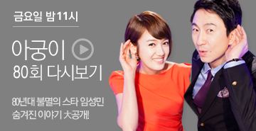 http://www.mbn.co.kr/pages/vod/programContents.php?progCode=613&menuCode=3439&bcastSeqNo=1082543