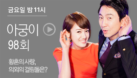 http://www.mbn.co.kr/pages/vod/programContents.php?progCode=613&menuCode=3439&bcastSeqNo=1091044