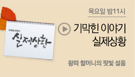 http://www.mbn.co.kr/pages/vod/programContents.php?progCode=657&menuCode=4017&bcastSeqNo=1090958