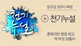 http://www.mbn.co.kr/pages/vod/programContents.php?progCode=577&menuCode=2971&bcastSeqNo=1094509