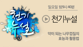 http://www.mbn.co.kr/pages/vod/programContents.php?progCode=577&menuCode=2971&bcastSeqNo=1101719