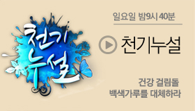 http://www.mbn.co.kr/pages/vod/programContents.php?progCode=577&menuCode=2971&bcastSeqNo=1093191