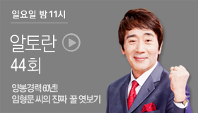 http://www.mbn.co.kr/pages/vod/programContents.php?progCode=671&menuCode=4216&bcastSeqNo=1104338