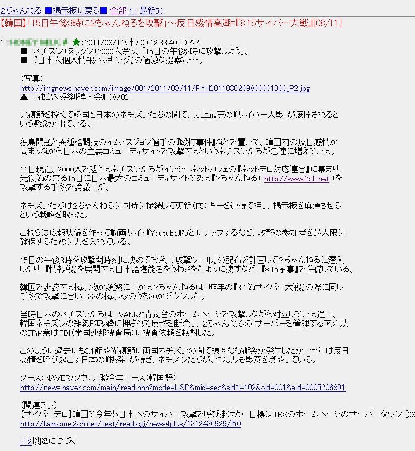 2ch 韓国 制裁