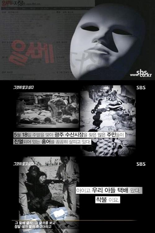 '그것이 알고싶다 일베' '일간베스트 저장소' / 사진=SBS 방송 캡처