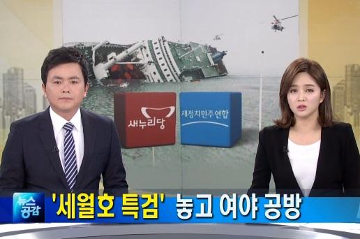 '세월호 참사 22일째' '안철수 김한길 대표' / 사진=MBN