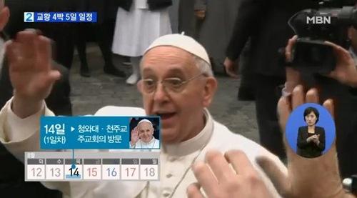 프란치스코 교황/ 사진=MBN
