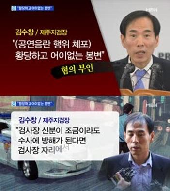 김수창 제주지검장 사표 / 사진=MBN
