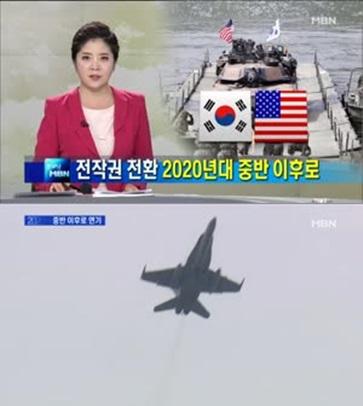 '전작권 전환 사실상 무기 연기'/사진=MBN