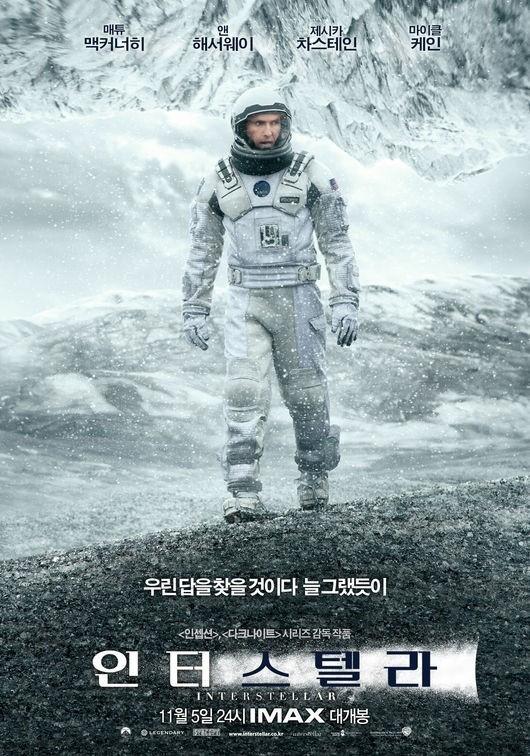 사진= '영화 인터스텔라' 영화 포스터 (위의 기사와 무관)