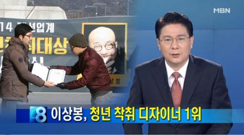 '이상봉''위메프 해고 논란'/사진=MBN