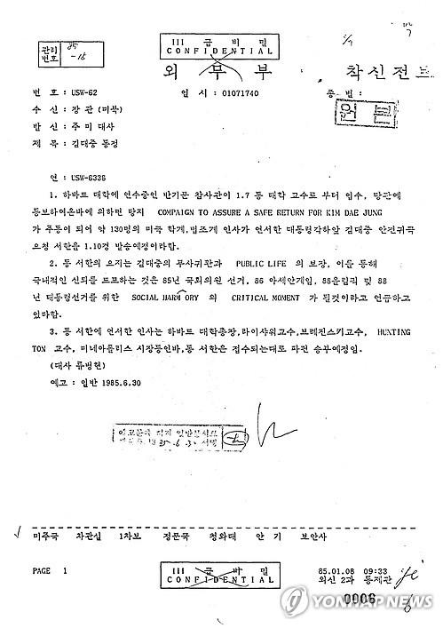반기문 김대중/사진=연합뉴스