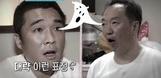 [내손님] 박상면, 김건모 앞에서 아버지에게 뺨 맞은 사연...