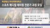 매경헬스-차의과학대, 스포츠 메디컬 테이핑 전문가 과정 개...