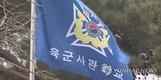 [댓글통] '성매매' 육사생도 3명 퇴교 가능성에…누리꾼 ...