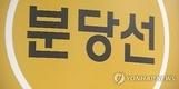 분당선 대모산역 투신 사건 발생…분당선 운행은 재개